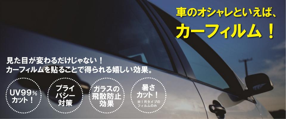 車のオシャレといえば、カーフィルム。UV99%、プライバシー対策、ガラスの飛散防止効果、暑さカット(IRタイプ)